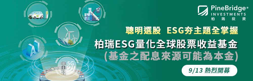 廣告:柏瑞ESG量化全球股票收益基金