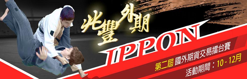 廣告:第二屆國外期貨交易擂台賽
