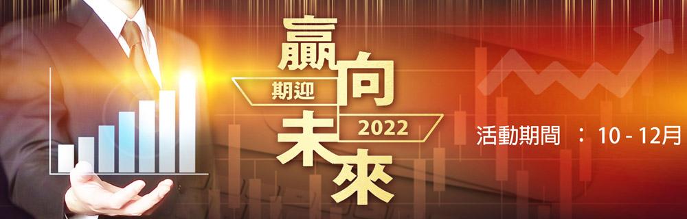 廣告:贏向未來 期迎2022