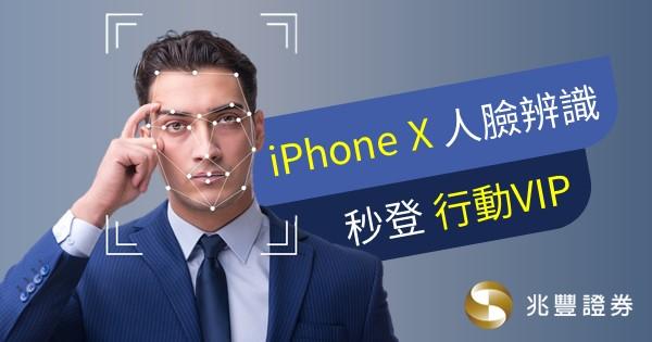 FAQ:iPhone X使用Face ID 秒登行動VIP